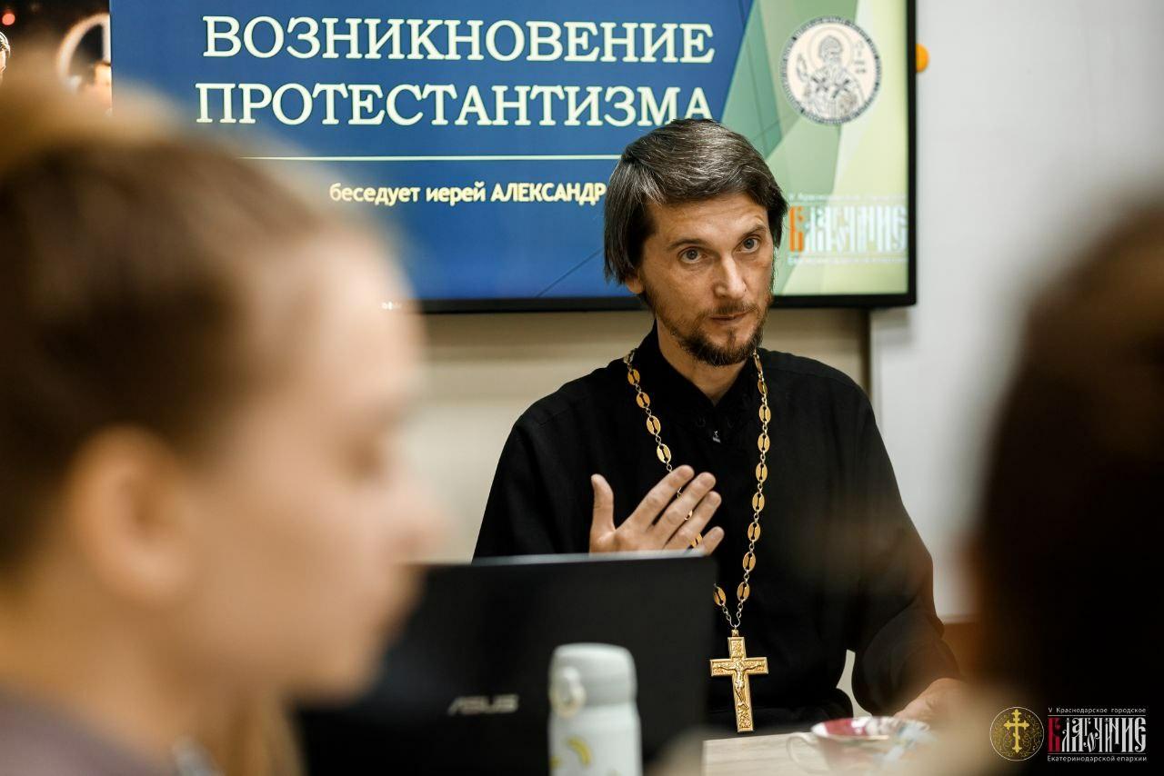 В молодежном центре храма поговорили о протестантизме