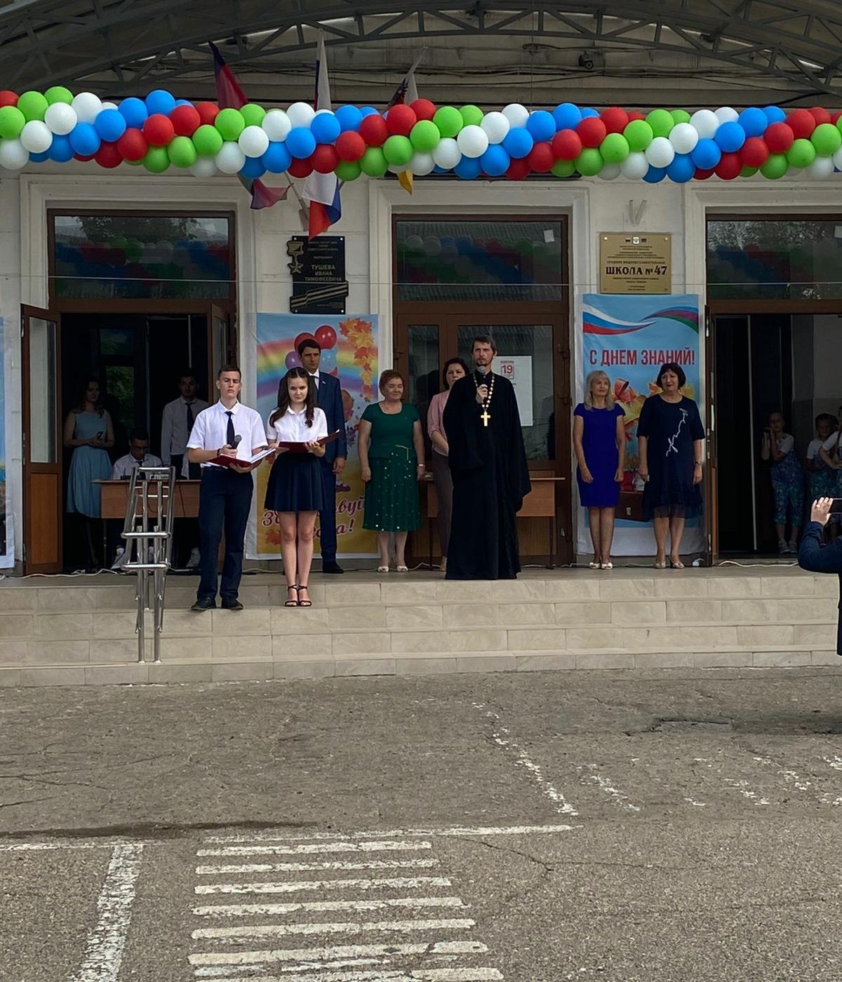Священник Александр Шигалев принял участие в линейке 47-й школы